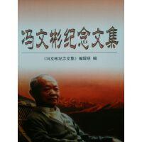 冯文彬纪念文集(正版图书)