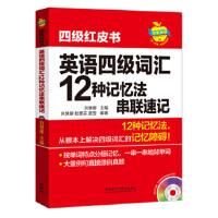 【正版现货】苹果英语四级红皮书:英语四级词汇12种记忆法串联速记(附MP3光盘) 刘慧卿,刘慧卿 9787513549