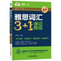 【全新正版】雅思词汇3+1 速记胜经(听力) 韦晓亮 9787111618300 机械工业出版社