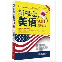 新概念美语从ABC到流利口语