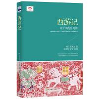 西游记 ( 青少版,名家改写,非常适合小学高年级和初中生阅读)