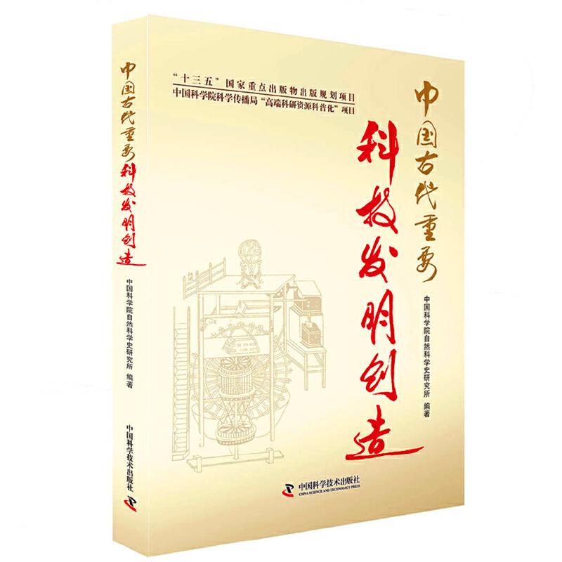 中国古代重要科技发明创造(2016年度中国好书) 一书阅尽中国几千年的重要科技发明创造