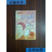 【二手旧书9成新】美白面膜自己做 /简芝妍编著 安徽科学技术出版