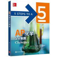 AP化学5分制胜(第2版) AP化学考试学习 chemistry美国留学大学预