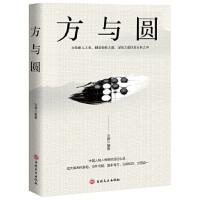 【新书店正品包邮】方与圆 文德 吉林文史出版社 9787547251706