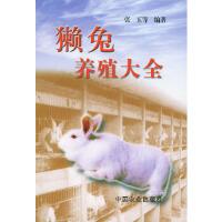 【正版新书直发】獭兔养殖大全张玉中国农业出版社9787109076426