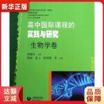 高中国际课程的实践与研究 生物学卷 唐盛昌 上海教育出版社