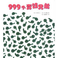 999个青蛙兄弟【正版图书,达额立减】