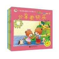 小熊满满健康系列故事绘本(3-6岁) 心理健康系列 (5册)