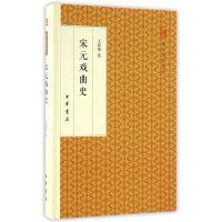 宋元戏曲史(跟大师学国学・精装版)