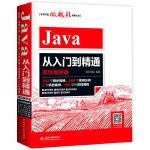 Java从入门到精通(项目案例版)扫码看视频重印80次销售50万册