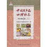 中国农产品地理标志.华东地区篇.上