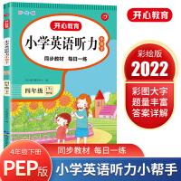 小学英语听力小帮手 四年级下册 人教PEP版 全彩版 同步教材 开心教育