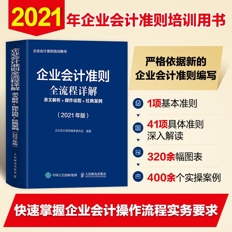 图片[1]-企业会计准则实务应用精解2021-悦考学