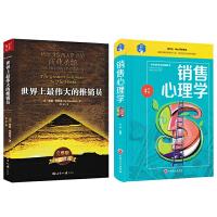 销售营销书籍 2册销售心理学+世界上伟大的推销员 羊皮卷全集 销售技巧书籍 市场营销学制定销售计划与目标 营销方法销售