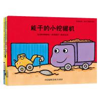 开车出发小小工程车系列全套4册儿童绘本幼儿早教图画书情商培养游戏书亲子阅读故事书认知工程车书籍坐电车出发汽车绘本0-3