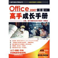 【正版二手9成新】Office2007三合一高手成长手册(附光盘) 刘瑞智,肖霞,赵晓华著