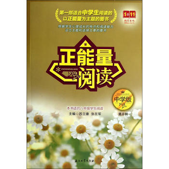 【正版二手9成新】正能量阅读 中学版 第8辑 苏立康,张在军