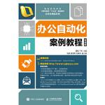 办公自动化案例教程(微课版) 姜帆 干彬 9787115476289 人民邮电出版社