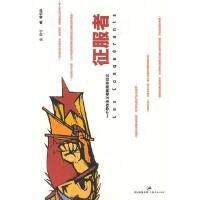 征服者9787208092044上海人民出版社[法]马尔罗 著;