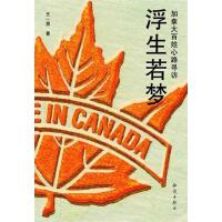 浮生若梦-加拿大百姓心路寻访9787501569403知识出版社王一男【正版书籍,可开发票】