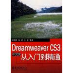 Dreamweaver CS3中文版从入门到精通