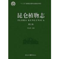 昆仑植物志 第三卷
