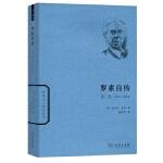 罗素自传(第二卷):1914-1944
