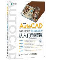 AutoCAD 2016中文版室内装潢设计从入门到精通