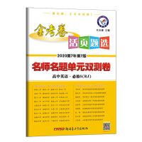 活页题选 名师名题单元双测卷 必修5 英语 RJ(人教版)高中同步(2020版)--天星教育