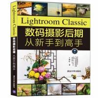 Lightroom Classic数码摄影后期从新手到高手