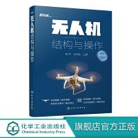 无人机结构与操作 杨宇 多旋翼无人机组装调试技术无人机飞行原理结构组成装调模拟飞行训练飞行方法 无人机装配工艺无人机DI