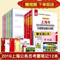 上海市公务员考试2019省考 上海公务员考试真题 华图上海公务员考试用书 申论行测 教材历年真题库试卷 考霸笔记全套1