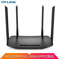 TP-LINK无线路由器 WDR5620千兆易展版 双频全千兆网口WiFi穿墙王1200M家用高速光纤宽带智能四天线me