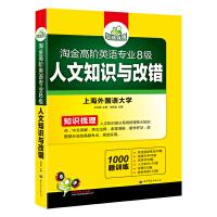 英语专业八级人文知识与改错 华研外语《英语专业八级人文知识与改错》编写组,刘绍龙9787506293778世界图书出版
