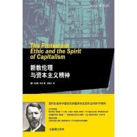 新教伦理与资本主义精神 [德]马克斯・韦伯 著,阎克文 译 9787208092365 上海人民出版社