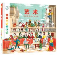 亲亲历史图书馆:艺术――从克罗马农人到今天