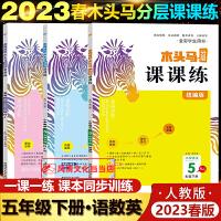 黄冈小状元满分冲刺微测验五年级下语文人教部编版2020春