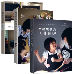 蔡颖卿教养美学系列(套装共3册)