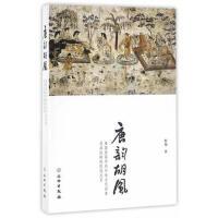 唐韵胡风 程旭 文物出版社