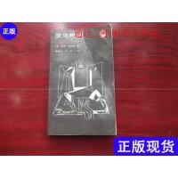 【二手旧书9成新】文化神学 /保罗・蒂利希 / 工人出版社 保罗・蒂利希 / 工人出版?