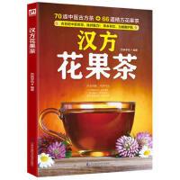 正版-FLY-汉方花果茶:70道中医古方茶 + 66道精方花果 ,茶草本茶饮,为健康护航! 9787553766775