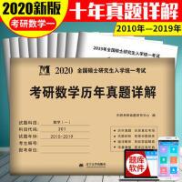 考研数学�v一�w2019历年真题详解(2009-2018十年真题)