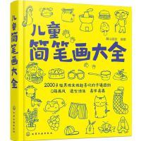 儿童简笔画大全【正版书籍,满额减】
