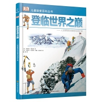 DK儿童探索百科丛书:登临世界之巅――人类攀登珠穆朗玛峰纪实