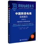 跨境电商蓝皮书:中国跨境电商发展报告(2021)--双循环格局下跨境电商发展