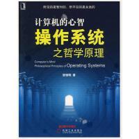 计算机的心智 操作系统之哲学原理 邹恒明【正版图书,品质无忧】【稀缺旧书】
