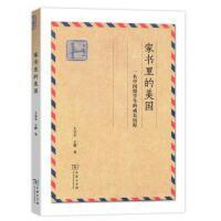 家书里的美国――一名中国留学生的成长历程