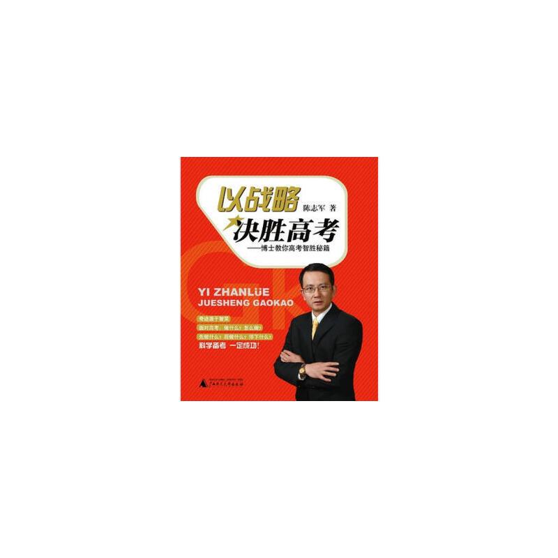 【二手95成新旧书】以战略决胜高考——博士教你高考智胜秘籍 9787549530656 广西师范大学出版社