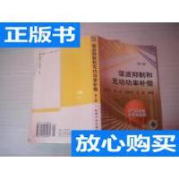 [二手旧书9成新]谐波抑制和无功功率补偿(第2版) /王兆安、杨君